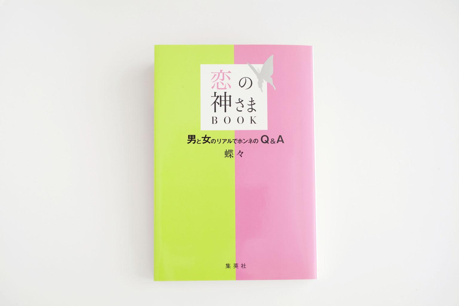 恋の神さまBOOK~男と女のリアルでホンネのQ&A~