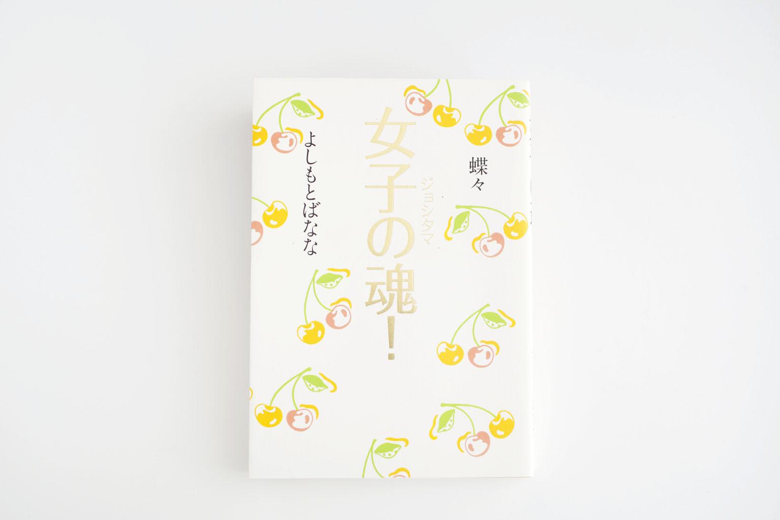 女子の魂!~ジョシタマ~